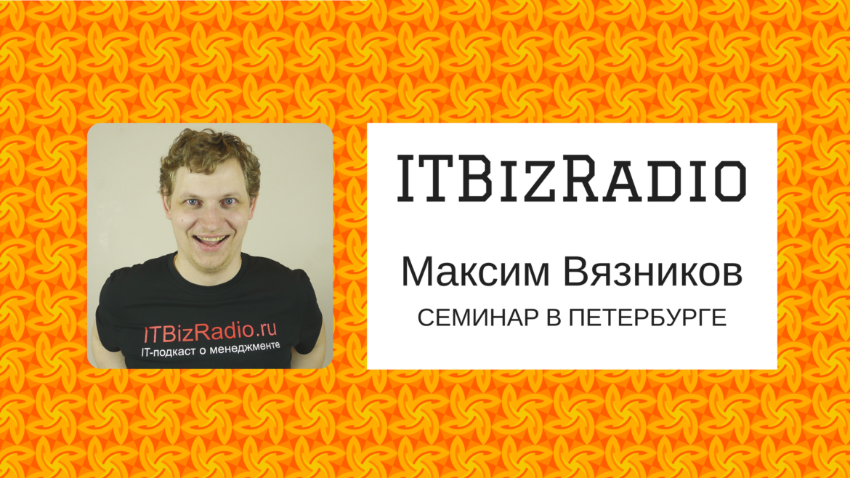 -Вязников-семинар-в-Питере.png