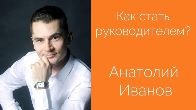 [Видео] Выпуск с Анатолием Ивановым