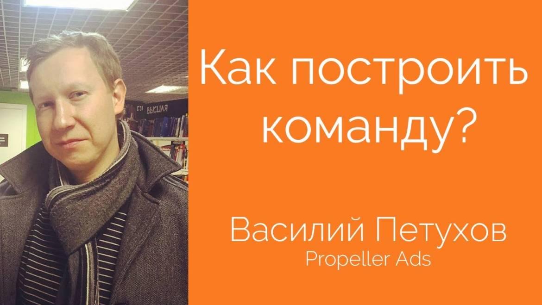 [Видео] Выпуск с Василием Петуховым, Head of QA