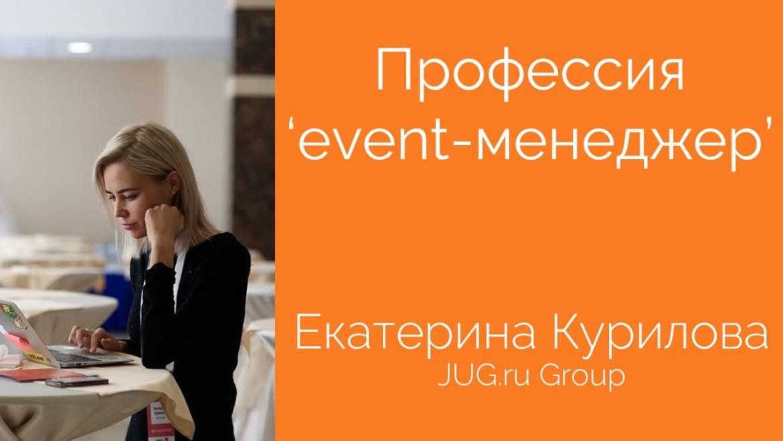 [Видео] Выпуск с Екатериной Куриловой