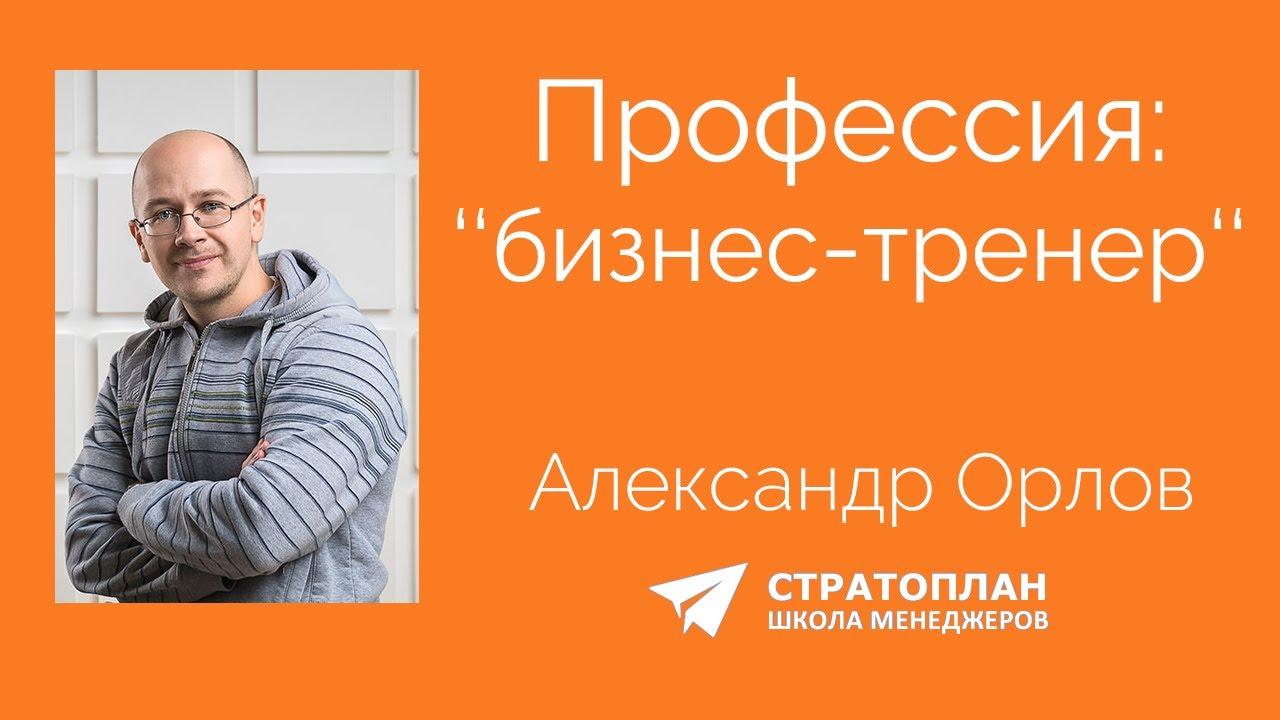 [Видео] Выпуск с Александром Орловым из школы менеджеров «Стратоплан»