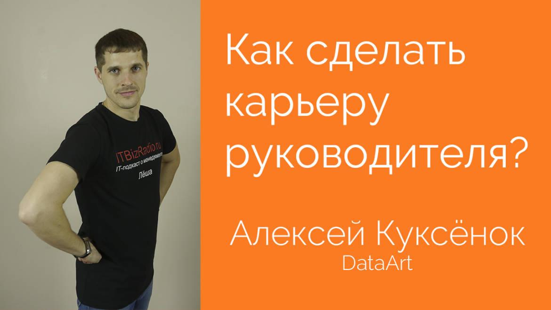 [Видео] Выпуск с Алексеем Куксёнок, PM в DataArt