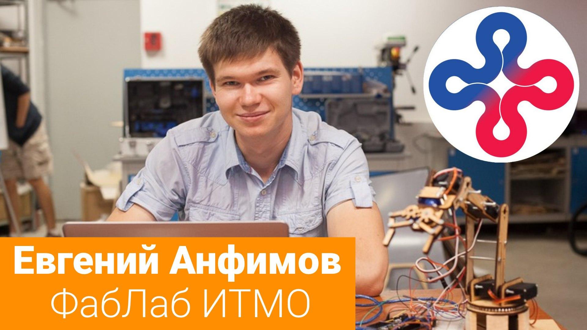 [Видео] Выпуск с Евгением Анфимовым — «ФабЛаб Университета ИТМО»