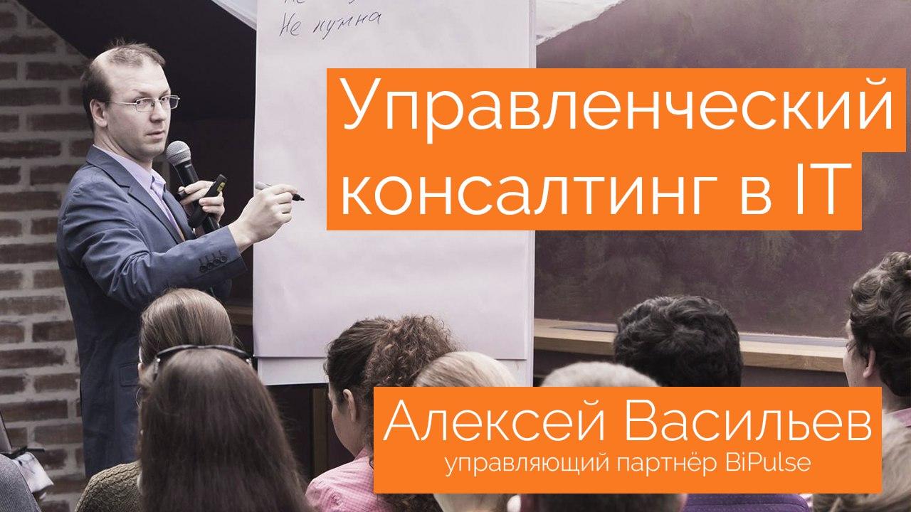[Видео] Выпуск с Алексеем Васильевым — Управленческий консалтинг в IT