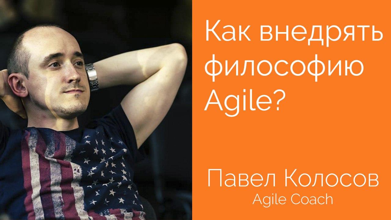 [Видео] Выпуск с Павлом Колосовым — Как внедрять философию Agile?