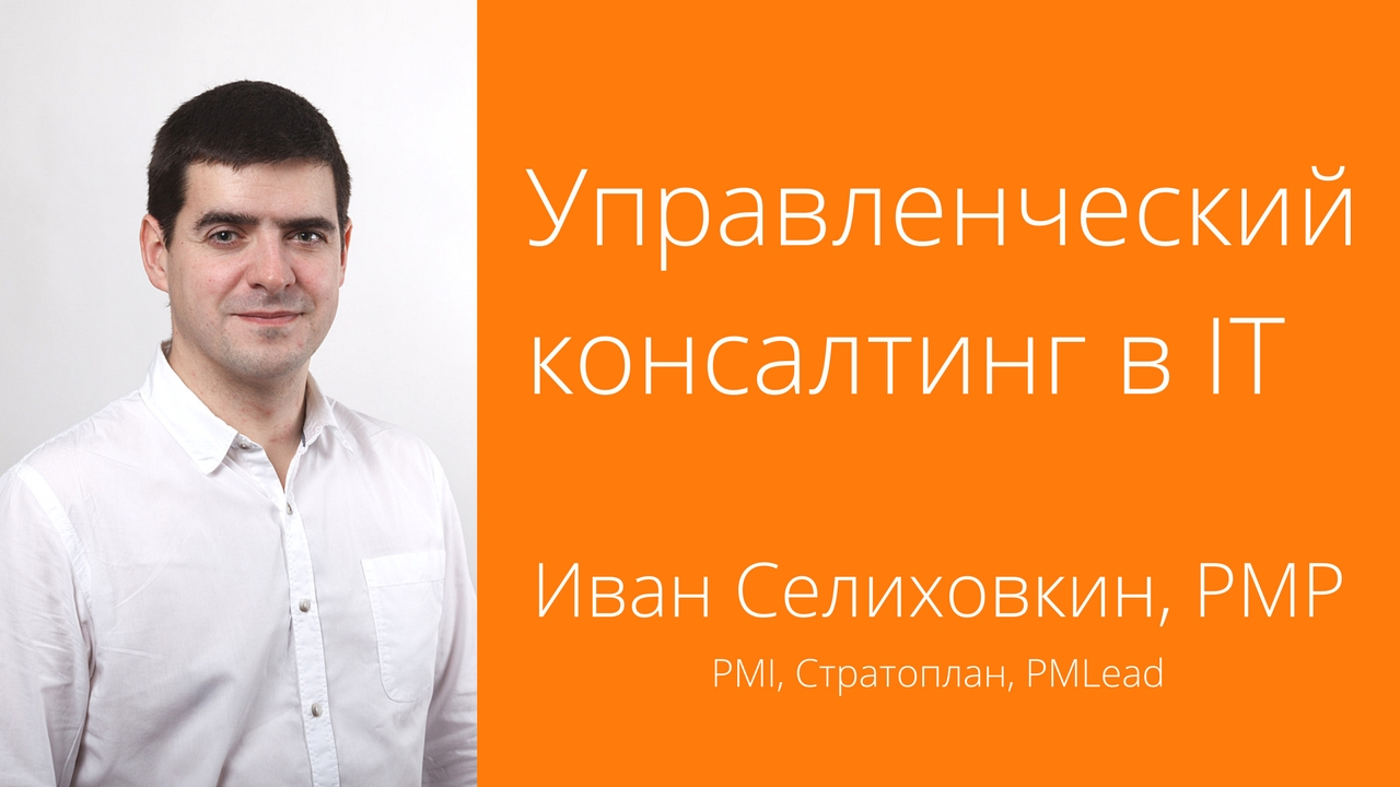 [Видео] Выпуск с Иваном Селиховкиным — Управленческий консалтинг в IT