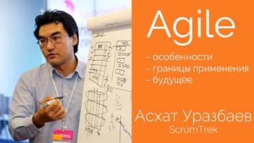 [Видео] Выпуск с Асхатом Уразбаевым — Agile: особенности и границы применения, будущее