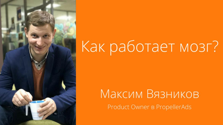 [Видео] Максим Вязников: Как работает мозг человека?