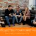 [Видео] Piter United: Как профессиональные сообщества помогают карьере?