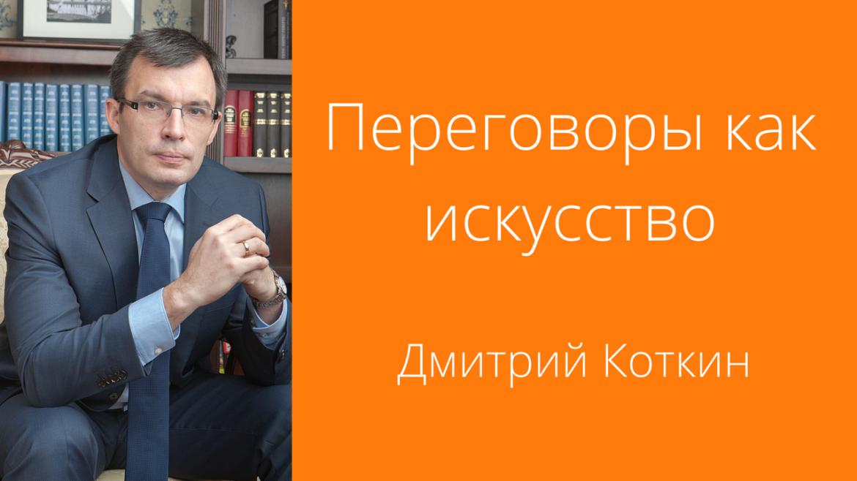 -Коткин-интервью.png