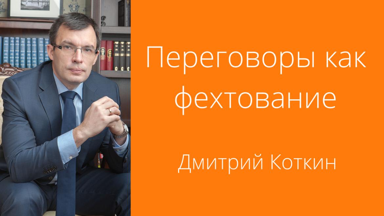 [Видео] Дмитрий Коткин: Чем переговоры похожи на фехтование?
