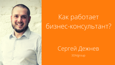 [Видео] Сергей Дежнев: Как работает бизнес-консультант?